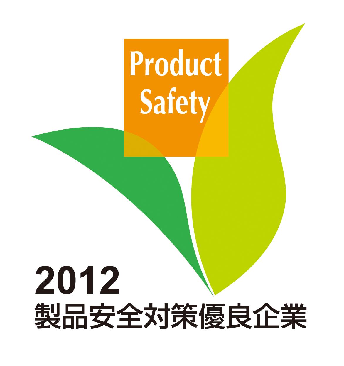 2012製品安全対策優良企業