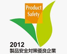 製品安全対策優良企業