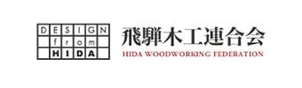 協同組合 飛騨木工連合会