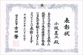卓越技能者 岐阜県知事賞表彰状の写真です