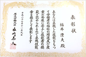 平成27年卓越技能者「現代の名工」厚生労働大臣賞表彰状の写真